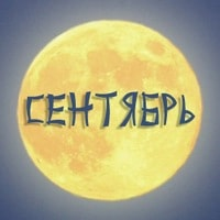 9-moon-sentyabr-september.jpg