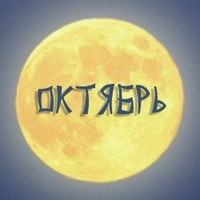 10-moon-oktyabr-october.jpg