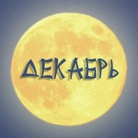 12-moon-dekabr-december.jpg
